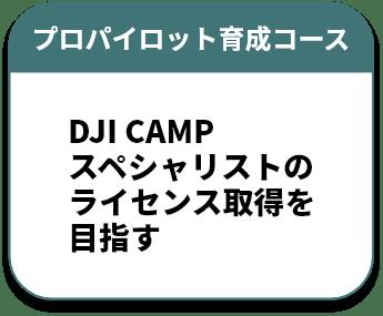 【プロパイロット育成コース】DJI CAMP スペシャリストの ライセンス取得を 目指す
