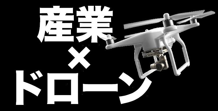 産業×ドローン